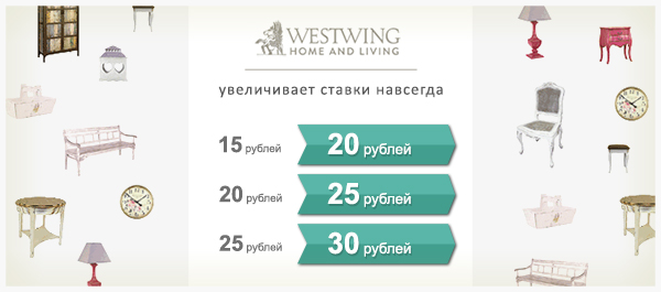 westwing3_600x265