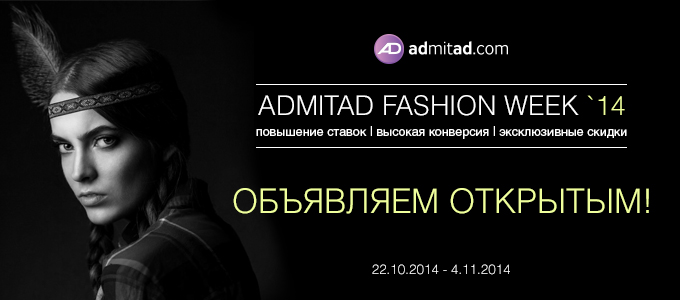 ADMITAD-FASHION-WEEK2_680x300