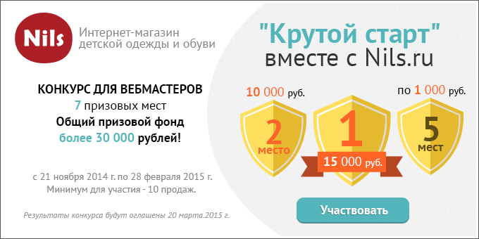nills_promo_konkurs_for CPA