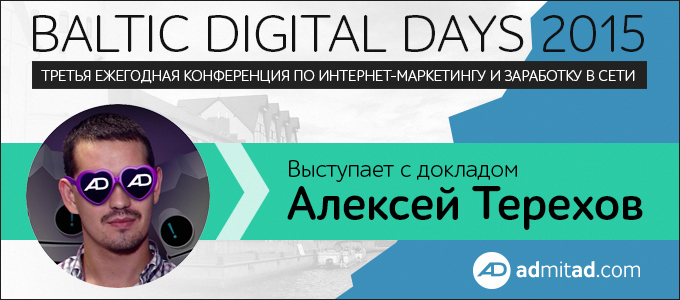 BALTIC_DIGITAL_DAYS_2015_680x300