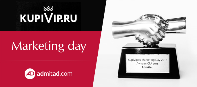 kupivip marketing day 2015 680x300