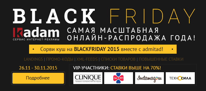 black-friday-2015-680x300
