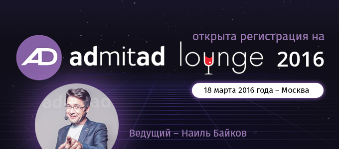 admitad_lounge_680x300_2016