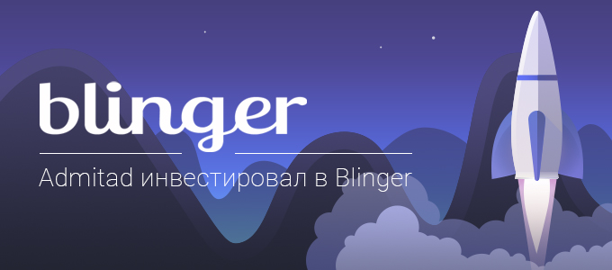 admitad_blinger_680х300