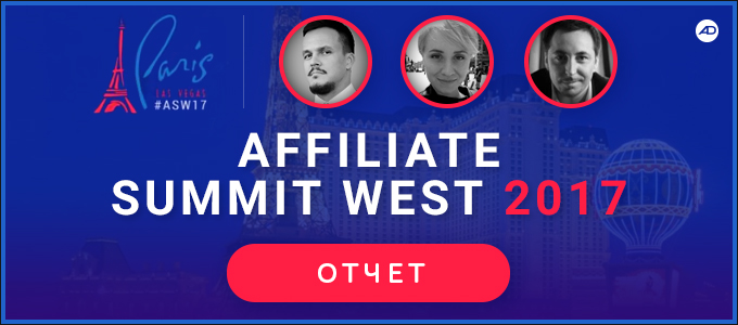 AFFILIATE SUMMIT WEST 2017 680x300 report RU