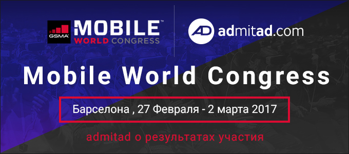 mobile world congress 2017 итоги RU 680x300
