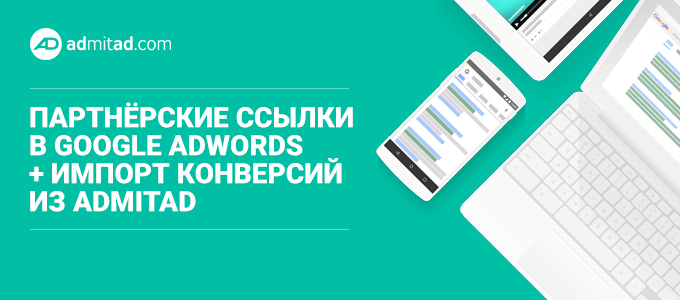 google-adwords-admitad