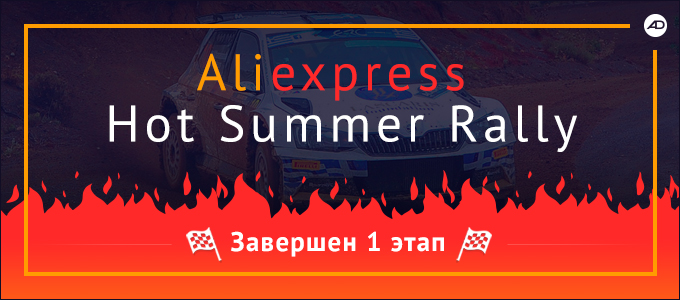 Итоги первого этапа Hot Aliexpress Summer Rally 2017