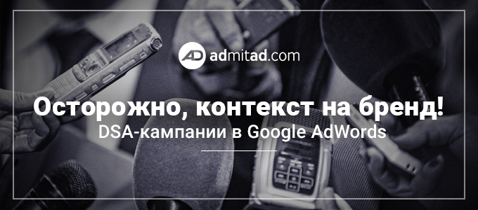 680x300DSA-кампании-в-AdWords-v2