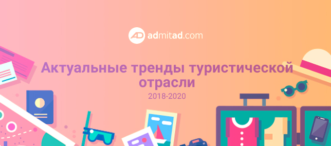 Travel-Industry-RU