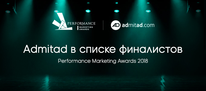 Marketing-Awards-2018-RU