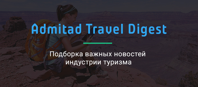 admitad Travel Digest 680x300