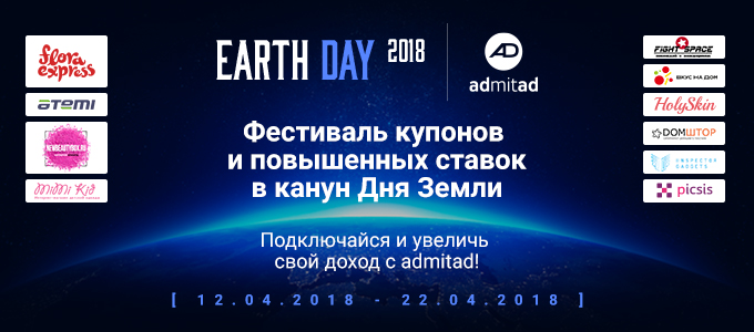 блог earth day 680x300