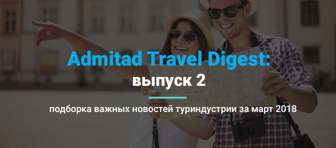 travel-digest