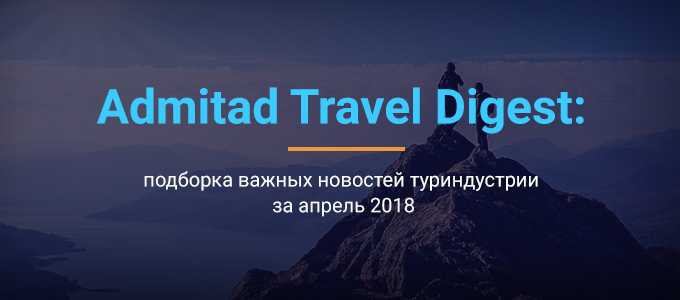 Admitad Travel Digest rus