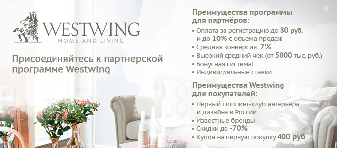 Westwing_680x300
