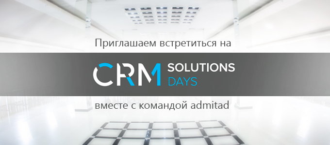 crm-solutions-days_680%d1%85300
